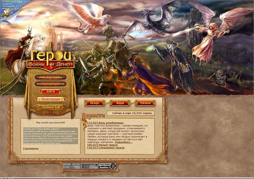 Press About heroeswm.ru - Онлайн игры - Герои Войны и Денег, флеш игры.